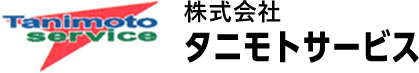 株式会社タニモトサービス